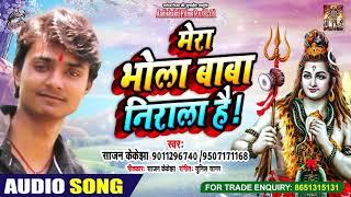Bhakti Song 019 - मेरा भोला बाबा निराला है - Sajan Kk Jha - Full Audio - New Bhakti Song 2019