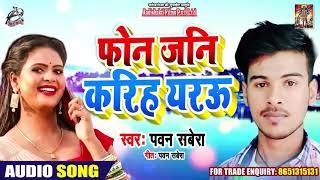 New Bhojpuri Song 2019 - फ़ोन जनि करिह यरऊ - Pawan Sawera - Bhojpuri Hit 2019