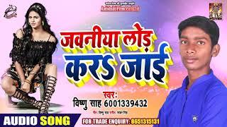 जवनिया लोड़ करs जाई - Vishnu Sah - Jawaniya Load Kar Jae - New Bhojpuri Song 2019