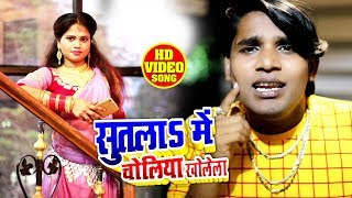 New Bhojpuri #Video #Song - Sutla Me Choliya Kholela - Ravi Singh - New Bhojpuri SOng 2019