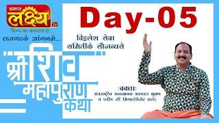 Shri ShivMahapuran Katha || Pandit Pradeep Mishra || Dhar, Madhya Pradesh || Day 05