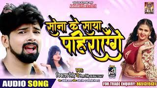 सोने के साया पहिराएंगे Sone Ke Saaya Pahirayenge - Vikash Singh , Nisha Singh - Bhojpuri Song 2019