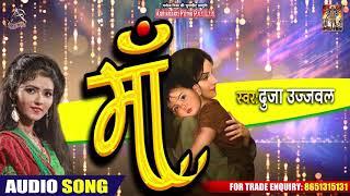 Duja Ujjwal ने गाया माँ के लिए गाना 2019 || माँ  || Maa || सुनके रोने लगोगे  - New Song 2019