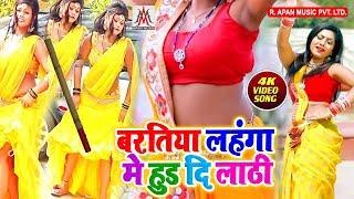2020 का न्यू हिट Video Song - बरतिया लहंगा में हुड दी लाठी - Baratiya Lahanga Me - Lalu Sajan