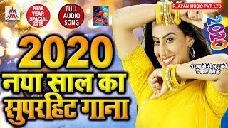 2020 नया साल का सुपरहिट गाना - 100 Me Se 90 Ko Gift Dete Hai - 100 में से 90 को गिफ्ट देते है