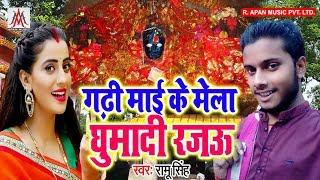 गढ़ी माई के मेला घुमादी राजा जी - Gadhi Mai Ke Mela Ghuma Di Raja Ji - Ramu Singh - Bhakti Song