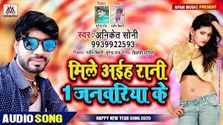 नया साल का सबसे प्यारा गीत - मिले अईह रानी 1 जनवरिया के - Aniket Soni - New Year Song 2020