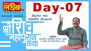 Shri ShivMahapuran Katha || Pandit Pradeep Mishra || Dhar, Madhya Pradesh || Day 07