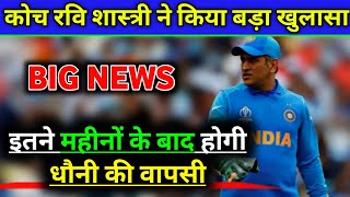Big News on MS Dhoni Comeback to International Cricket | Ravi Shastri Statement | Cricket Express