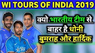 Why MS Dhoni,Hardik Pandya & Jaspreet Bumrah is Not Playing for Indian Team ?