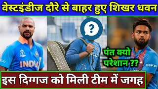 Big News - Sikhar Dhawan Ruled Out From T20 Series Against Westindies | Dhawan Replacement