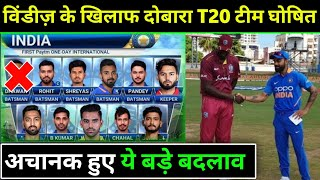 IND vs WI T20 Series 2019 - Team India New Squads,Dhawan Outs and Samson IN