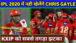 IPL 2020 - Chris Gayle will Not Play for Kings XI Punjab in IPL 2020, Full News Explained