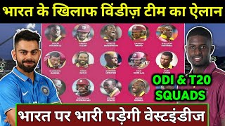 IND vs WI 2019 - Westindies Team Full Squads for T20 & ODI Series,Gayle Hope Missing