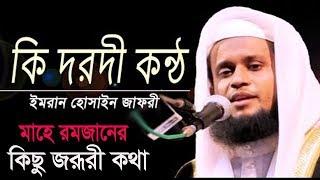 রোজার জরুরি কথা । ইমরান হোসেন জাফরী । নতুন ওয়াজ | Bangla New Waz Imran Hossain jafori | Islamic BD