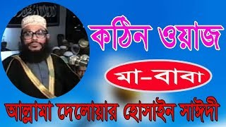 মাতা-পিতার হক । আল্লামা দেলাওয়ার সাঈদীর বাংলা ওয়াজ | Bangla Islamic Lecture Allama Delwar Saidi