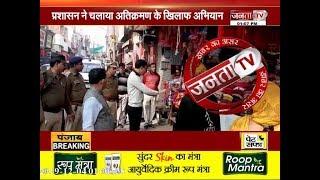 #BALLABGARH में #JANTATV की खबर का बड़ा असर,प्रशासन ने चलाया अतिक्रमण के खिलाफ अभियान