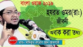 হযরত ওমর (র:) এর জীবনী । Bangla New Waz Mahfil | Mawlana Siddikur Rahman Islamic Bangla Waz mahfil