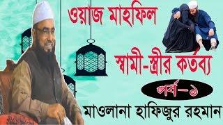 স্বামী স্ত্রীর অধিকার ও কর্তব্য | পর্ব ০১ । Bangla Waz Mahfil 2019 | Mawlana Hafijur Rahman Waz