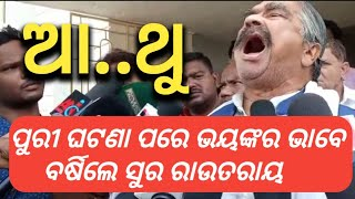 MLA Sura Routray got angry and Targets CM Naveen Patnaik and 5T on Puri issue