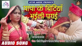 #100% ये बेटी की बिदाई गीत सुनके आप सभी रो पड़ेंगे - Poonam Giri का दर्द भरा  Vidai Geet 2020