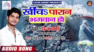 खींचs परान भगवान हो | Raj Varma का सुपर हिट गाना | Khicha Paran Bhagwan Ho | Hit Song 2020