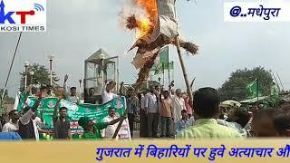 गुजरात में बिहारियों पर हुवे अत्याचार एवं राज्य में बढ़ते अपराध के खिलाफ युवा राजद का आक्रोश मार्च