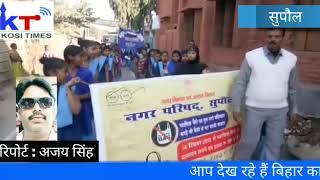 प्लास्टिक के वहिष्कार के लिए स्कूली छात्रों ने निकाली जागरूकता रैली