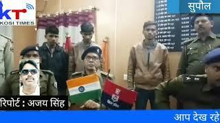 48 घंटे में सुपौल पुलिस ने अपहृत बालक को नेपाल से किया बरामद