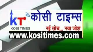 ब्रेकिंग : शोशल मिडिया पर आपत्तिजनक पोस्ट करने वाले युवक गिरफ्तार Kosi Times