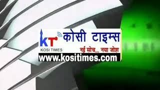 ब्रेकिंग : बिजली की करेंट लगने से एक की मौत चार घायल # Kosi Times