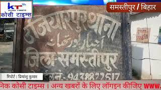 समस्तीपुर में एसआई को एक महिला के घर से आपत्तिजनक अवस्था में पकड़ कर किया पुलिस के हवाले