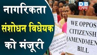 नागरिकता संशोधन विधेयक को मंजूरी | Modi कैबिनेट ने विधेयक पर लगाई मुहर |#DBLIVE