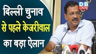 #AAPKaWifi | दिल्ली में मिलेगा फ्री Wi-Fi |Arvind Kejriwal का बड़ा ऐलान |Arvind Kejriwal latest news