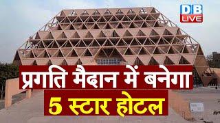 PM Modi राज में सरकारी जमीनों पर गाज ! सरकारी जमीन बेचेगी Modi सरकार !#DBLIVE