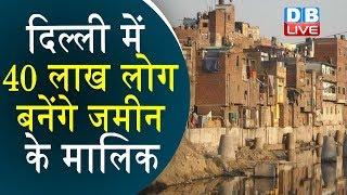 Delhi में 40 लाख लोग बनेंगे जमीन के मालिक | अनधिकृत कलॉनियों से जुड़ा बिल राज्यसभा में पास |#DBLIVE