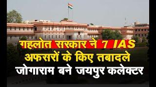 गहलोत सरकार ने 7 IAS अफसरों के किए ट्रांसफर ,जोगाराम बने जयपुर कलेक्टर
