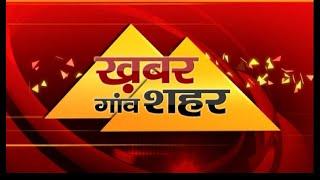 DPK NEWS    खबर गाँव - शहर    04.12.2019    राजस्थान की बड़ी खबर   EVENING