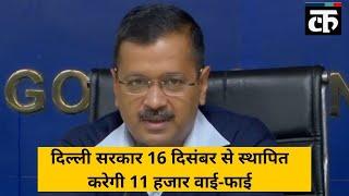 दिल्ली सरकार 16 दिसंबर से स्थापित करेगी 11 हजार वाई-फाई
