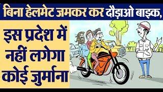 गुजरात सरकार का शानदार ऑफर, बाइक पर नहीं पहनो हेलमेट या तीन लोगों को बिठाओ, नहीं कटेगा चालान