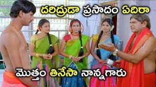 దరిద్రుడా ప్రసాదం ఏదిరా | Watch Guppedu Gundenu Thadithe Full Movie on Youtube