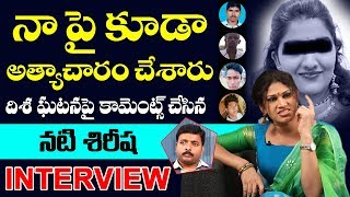 Actress Sirisha Exclusive Interview | Full Interview | Shadnagar Lady Veterinary Doctor Disha Issue