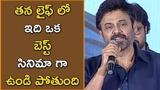 Victory Venkatesh Superb Speech @ MisMatch Movie Pre Release Event - Bhavani HD Movies