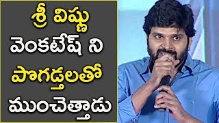 Sri Vishnu Superb Words About Venkatesh @ MisMatch Movie Pre Release Event - Bhavani HD Movies