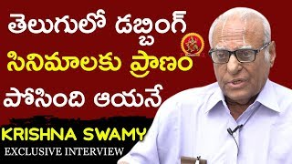Dubbing Artist Krishna Swamy Exclusive Full Interview || Close Encounter With Anusha
