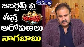 Nagababu Sensational Comments on Jabardasth Comedy Show | Jabardasth Judge Roja | Malle Mala