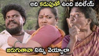 అది కడుపుతో ఉంది వదిలేయ్ జరుగుతావా నిన్ను వెయ్యాలా | Watch Gajendrudu Full Movie On Youtube