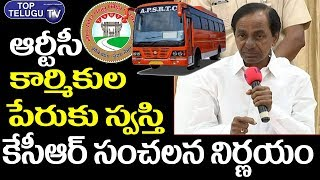 KCR Sensational Decision On RTC Employees Dress | TSRTC | KCR With RTC Employees | Telangana News