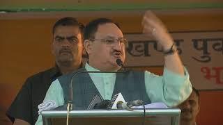 Shri JP Nadda addresses public meeting in Mandar, Jharkhand