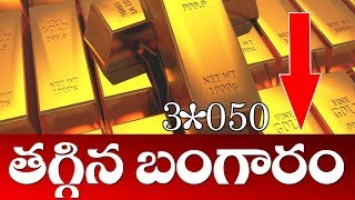 తగ్గిన బంగారం ధర | Gold Price Down | Gold News | Silver Rate | Bangaram Rate | Gold Rate